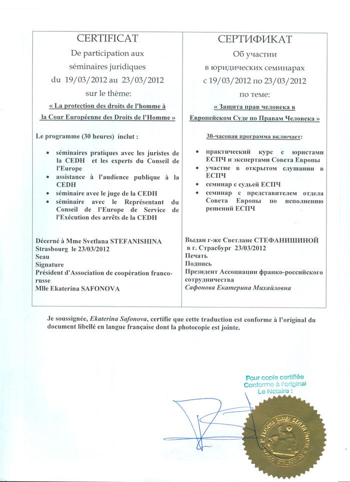 Сертификат об участии в юридических семинарах