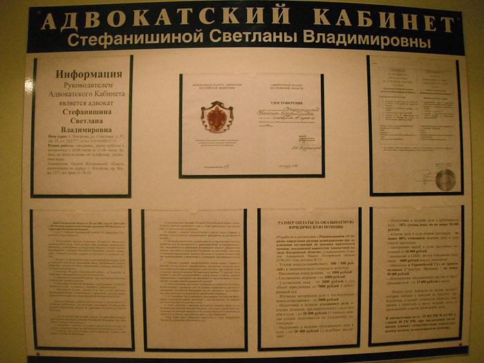Информационный стенд в офисе адвоката
