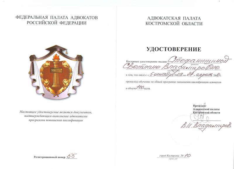 Удостоверение Адвокатской палаты Костромской области